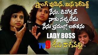 Bigg Boss 4 Telugu l TV9 Devi Nagavalli Exclusive Interview l Strong Woman, Miss Perfect, Lady Boss - IGTELUGU