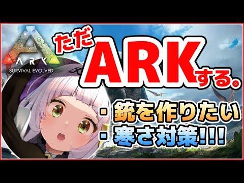 【ARK】意のままに、ただやるんだ。【ホロライブ/紫咲シオン】