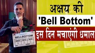 Akshay Kumar की फिल्म ' Bell Bottom' इस दिन सिनेमाघरों में होगी रिलीज - IANSINDIA