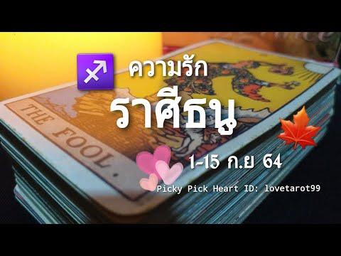 ดวงความรักราศีธนู-|-1-15-ก.ย-6