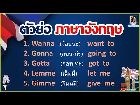 ฝึกพูดภาษาอังกฤษ-wanna-/-gonna
