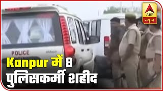 8 policemen killed in ambush when they tried to catch notorious UP criminal - ABPNEWSTV