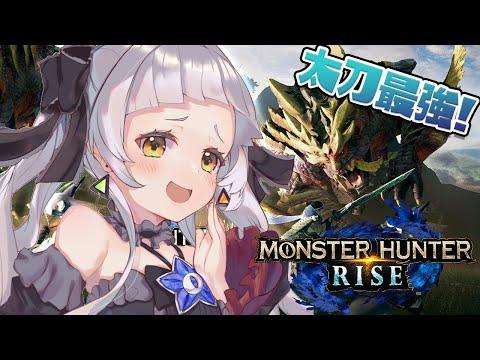 【MONSTER HUNTER RISE】今日も太刀で立ち向かいます!【ホロライブ/紫咲シオン】