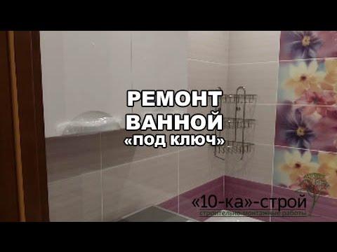 Ремонт ванной Томск м34
