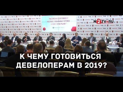 Российский девелопмент на этапе глобальных перемен. Готов ли рынок photo