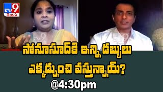 Sonu Sood Exclusive Interview Promo @ Watch on TV9 - TV9