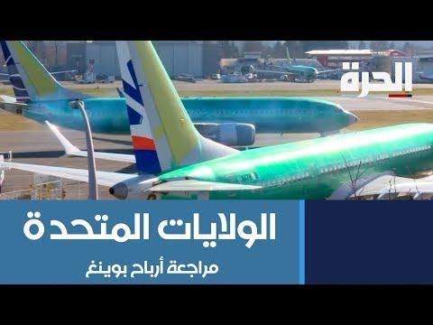 """تراجع رقم أعمال وأرباح شركة بوينغ في الفصل الثاني من العام بسبب مشاكل  طائرتها """"737 ماكس"""