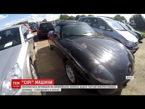 Головні аргументи проти авто на іноземній реєстрації
