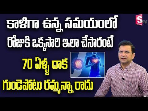 Dr.Movva Srinivas -The Best Heart Exercise ఇలా చేస్తే గుండె పోటు రమ్మన్నా రాదు  Prevent Heart Attack