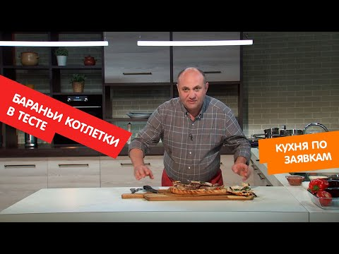 Бараньи котлетки в тесте   Кухня по заявкам