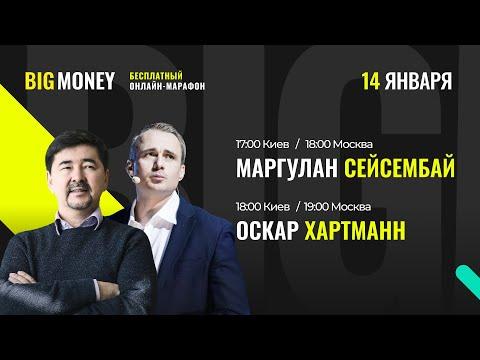 Маргулан Сейсембай. Оскар Хартман. Бесплатный онлайн марафон BIG MONEY (17:00 Киев/18:00 МСК). photo
