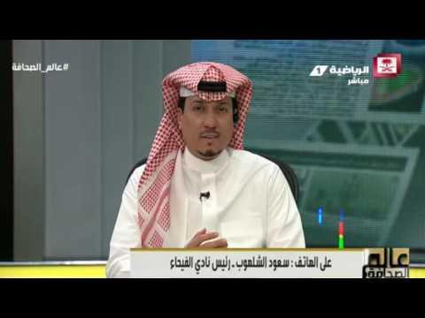 مداخلة رئيس نادي الفيحاء سعود الشلهوب قبل قمة دوري الدرجة الأولى أمام أحد #عالم_الصحافة