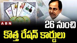 26 నుంచి కొత్త రేషన్ కార్డులు  New Ration cards Distribution From July 26 | Telangana | CM KCR | ABN - ABNTELUGUTV