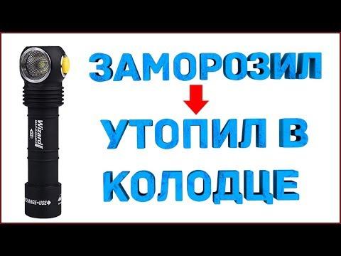 КРАШ тест фонаря  Armytek Wizard Pro Magnet USB+ОБЗОР месяц работы photo