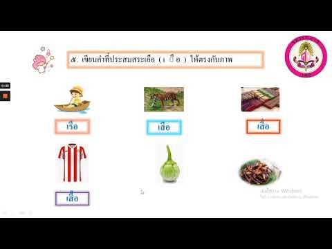 วิชา-ภาษาไทย-ป.2-(อธิบายเพิ่มเ