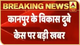 Vikas Dubey had threatened cops after he was tipped off about raid - ABPNEWSTV