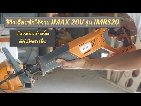 เลื่อยชักไร้สาย-IMAX-20V-ตัดเห