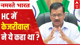 Did Arvind Kejriwal govt say 'no deaths due to insufficient Oxygen' in HC? - ABPNEWSTV