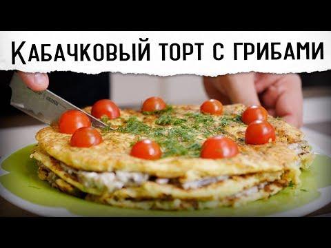 Кабачковый торт с грибами | Эффектная закуска!