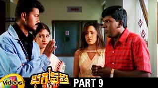 Bhagavathi Telugu Full Movie HD | Vijay | Reema Sen | Vadivelu | K Viswanath | Part 9 | Mango Videos - MANGOVIDEOS