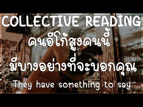Collective-คุณ-&-เค้า-❤️-คนอีโ