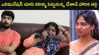 Bigg Boss 4 Contestant Dethadi Harika's Mother And Brother Reaction On Her Elimination - RAJSHRITELUGU