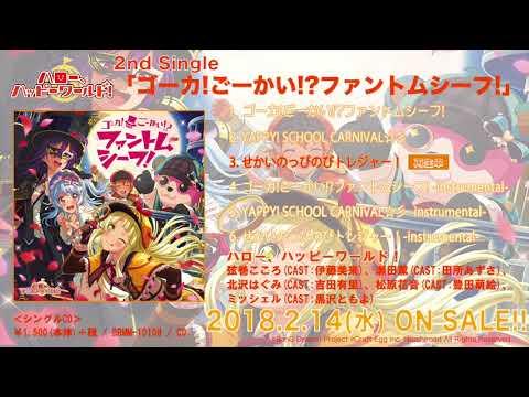 connectYoutube - 【試聴動画】ハロー、ハッピーワールド! 2nd Single CW曲「せかいのっびのびトレジャー!」(2/14発売!!)