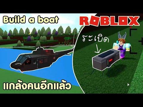 ROBLOX- -Build-A-Boat-แกล้งทิ้