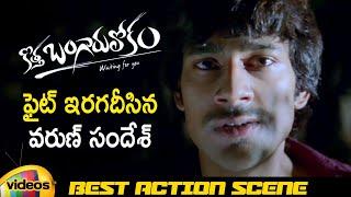 Varun Sandesh Best Action Scene | Kotha Bangaru Lokam Movie | Varun Sandesh | Shweta Basu Prasad - MANGOVIDEOS