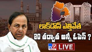 తెలంగాణలో 20 తర్వాత లాక్డౌన్ ఎత్తివేత? LIVE || CM KCR Key Decision On Unlock - TV9 Digital - TV9