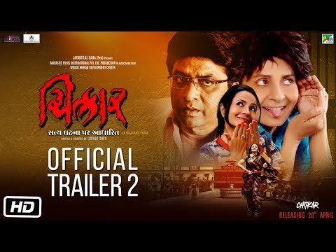 Chitkar | Official Trailer 2 | Sujata Mehta | Hiten Kumar | 20th April