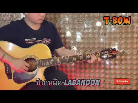 รักคนผิด---LABANOON-|-Cover-T-