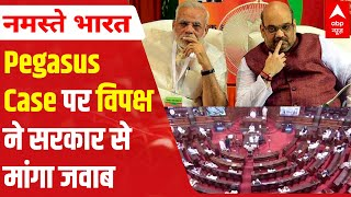 Pegasus Spying case: Opposition demands answer from PM Modi, HM Amit Shah - ABPNEWSTV