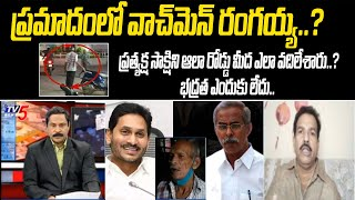 TDP Leader Syed Rafi about Watchmen Rangaiah Situation | YS Vivekananda Reddy Case | TV5 News - TV5NEWSSPECIAL