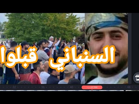 عاجل🔴|عبدالملك السنباني معلومات تقول انهم قبلوا الصلح|تفاصيل اوليه وبيان صدر بكل المعلومات‼️