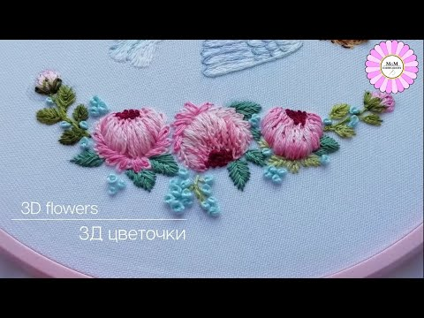 Embroidery:  3D flowers | new design | lazy daisy stitch