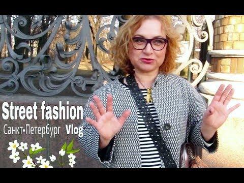 Все принарядились и я тоже! Петербург — street fashion vlog .