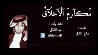 """شيلة ياراع المكارم والأخلاق""""عبدالعزيزالمشعل وفيصل غايب"""""""