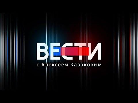Вести в 23:00 с Алексеем Казаковым от 19.01.2021