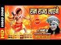 Ram Rajya Layenge Laxmi Dubey 09754467266, 08817588887 Lord Ram