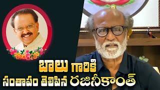 Rajinikanth Emotional Words About SP Balasubrahmanyam | IG Telugu సంతాపం తెలిపిన రజినికాంత్ - IGTELUGU