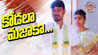 కోడలా మజాకా | Kodala Majaka Telugu Short Film | Telugu Short Film 2020 | karimnagar muchatlu - YOUTUBE