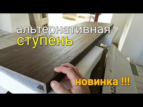 Новинка !!! Альтернативные ступени из керамогранита! Обзор, инструкция и размеры. photo