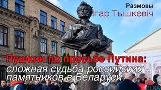 Пушкин по просьбе