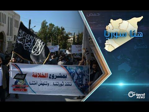 ليس داعش ولا النصرة.. كيان يدعو للخلافة في الشمال السوري تعرف عليه