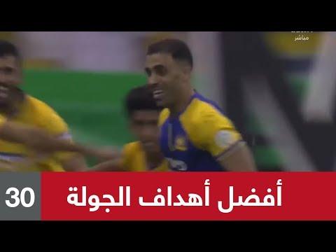 شاهد هدف حمد الله ضمن أفضل 5 أهداف في الدورة 30 -البطولة السعودية-