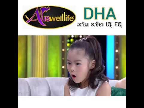 อาหารเสริม-DHA-by-Auswelllife-