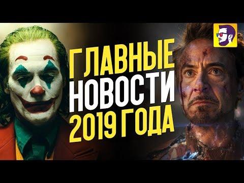 Главные новости кино 2019