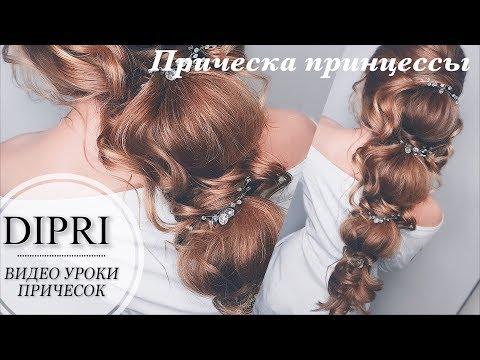 ❤ Прическа ПРИНЦЕССЫ   На длинные волосы   Ольга Дипри