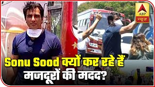 Sonu Sood Explains What Triggered Him To Help Stranded Migrants | ABP News - ABPNEWSTV